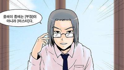 환상주사위 1화 중 나현우