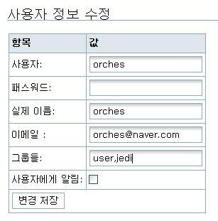 사용자 정보 수정